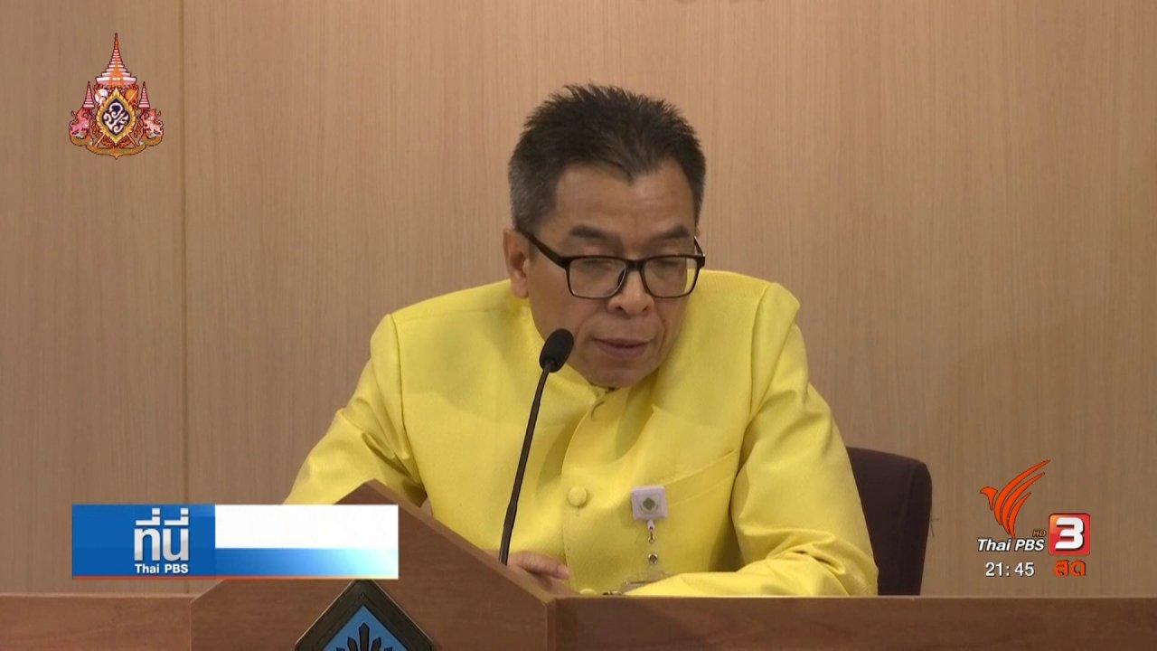 ที่นี่ Thai PBS - เสนอส่งศาลฯ ตีความสูตรคำนวณ ส.ส.