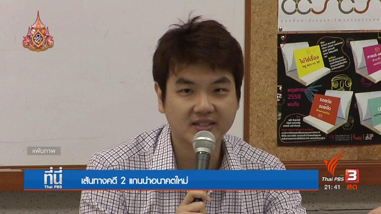 ที่นี่ Thai PBS - เส้นทางคดี 2 แกนนำอนาคตใหม่