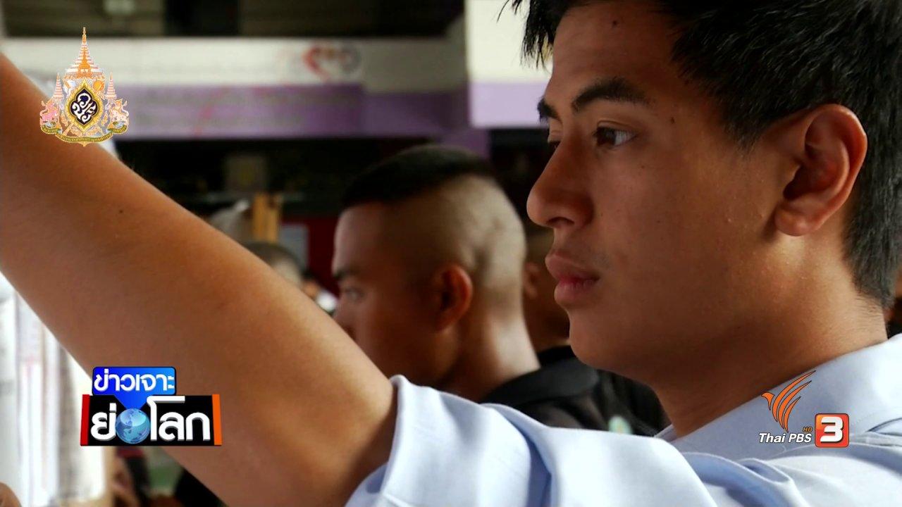 ข่าวเจาะย่อโลก - Thai PBS World เปิดแนวคิวกลุ่ม New Dem