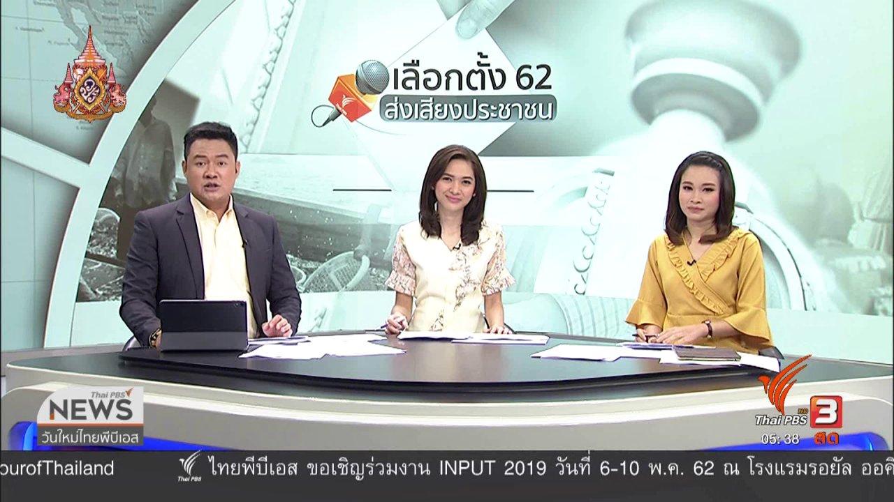 วันใหม่  ไทยพีบีเอส - เพื่อไทย ปฏิเสธลดบทบาทคุณหญิงสุดารัตน์