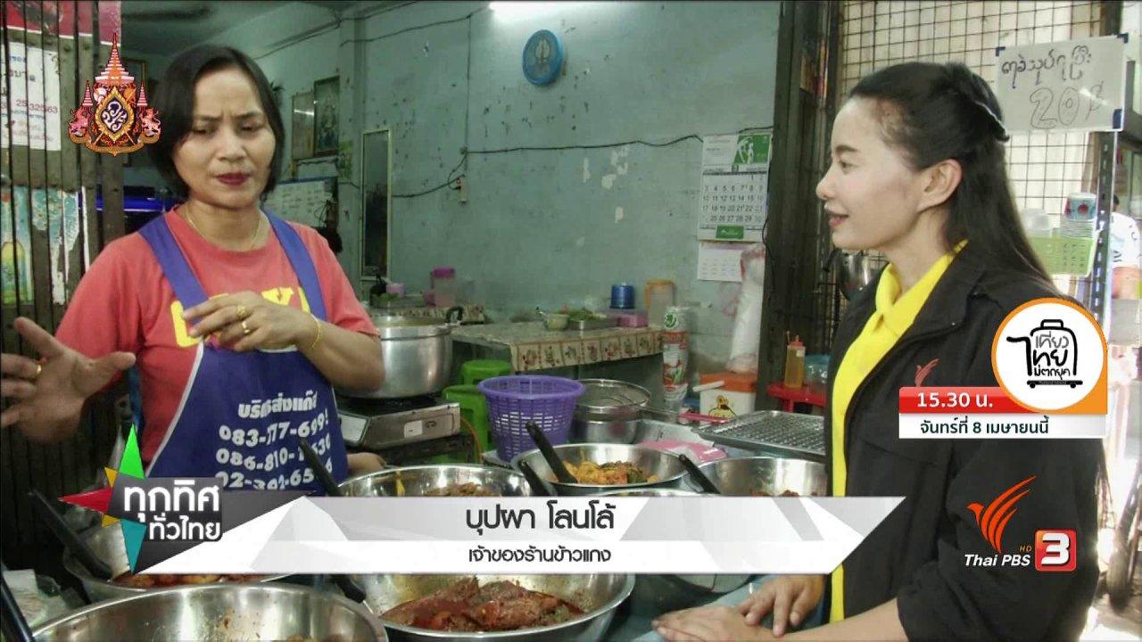 ทุกทิศทั่วไทย - ชุมชนทั่วไทย : พาชมตลาดพระโขนง