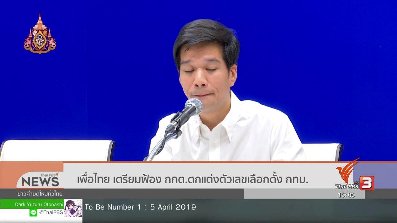 ข่าวค่ำ มิติใหม่ทั่วไทย - เพื่อไทย เตรียมฟ้อง กกต.ตกแต่งตัวเลขเลือกตั้ง กทม..asf