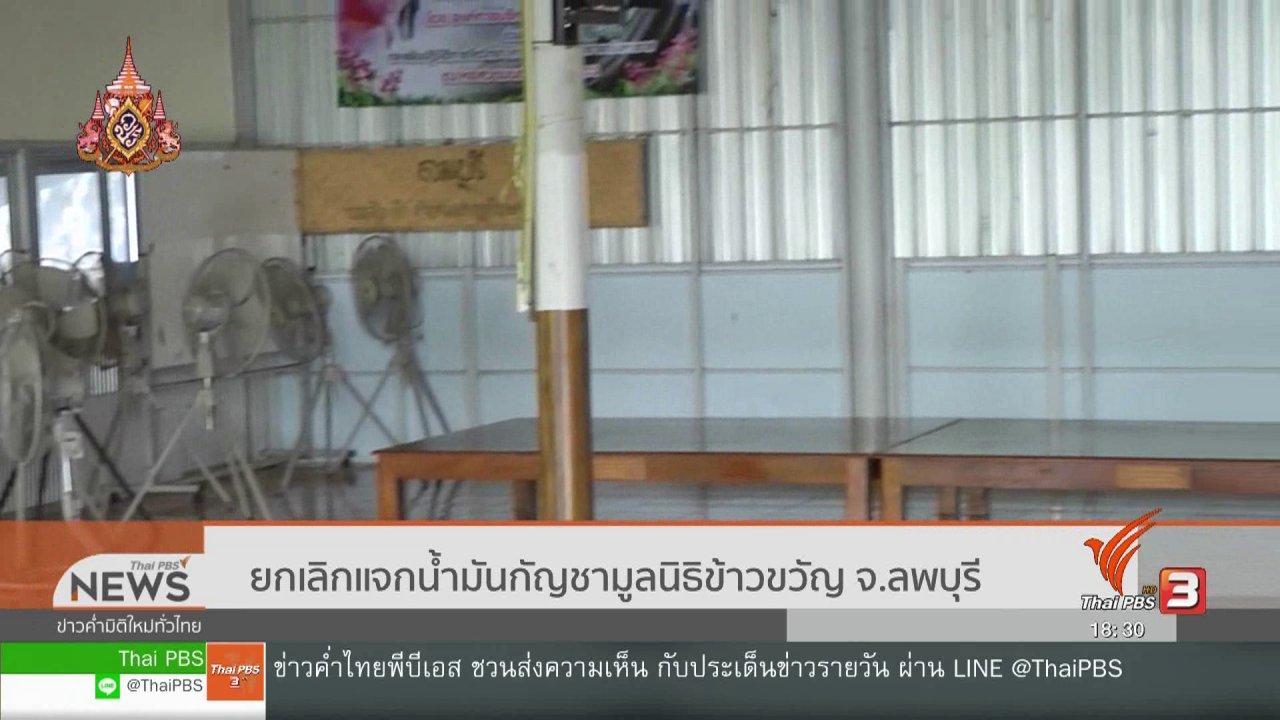 ข่าวค่ำ มิติใหม่ทั่วไทย - ยกเลิกแจกน้ำมันกัญชามูลนิธิข้าวขวัญ จ.ลพบุรี