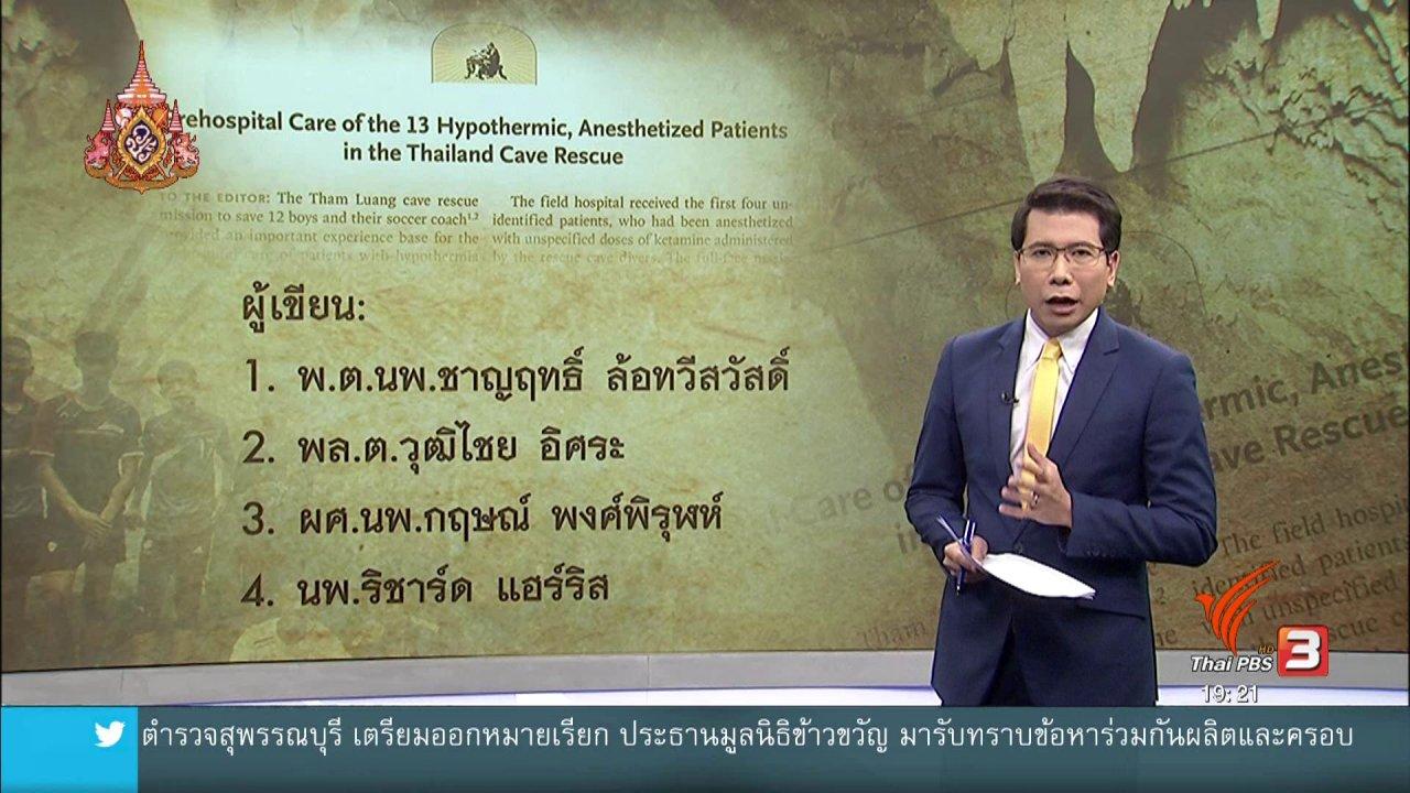"""ข่าวค่ำ มิติใหม่ทั่วไทย - วิเคราะห์สถานการณ์ต่างประเทศ : ทีมแพทย์เผยใช้ยากลุ่ม """"เคตามีน"""" ช่วยทีมหมูป่าออกจากถ้ำหลวง"""