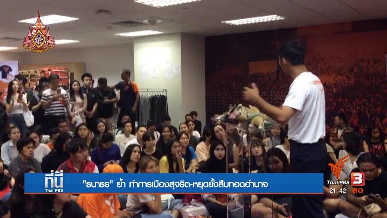 """ที่นี่ Thai PBS - """"อนาคตใหม่"""" ระดมทุน-ชี้แจงภารกิจพรรค"""