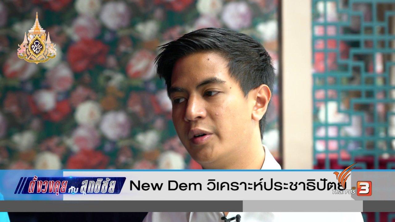 วันใหม่  ไทยพีบีเอส - ตั้งวงคุยกับสุทธิชัย : New Dem วิเคราะห์ประชาธิปัตย์