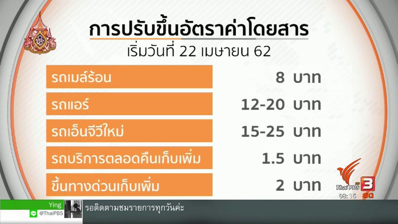 วันใหม่  ไทยพีบีเอส - จับตาข่าวเด่น : ขสมก.นำร่องจ่ายค่าโดยสารผ่านบัตรบนรถ ปอ. 510 สายแรก
