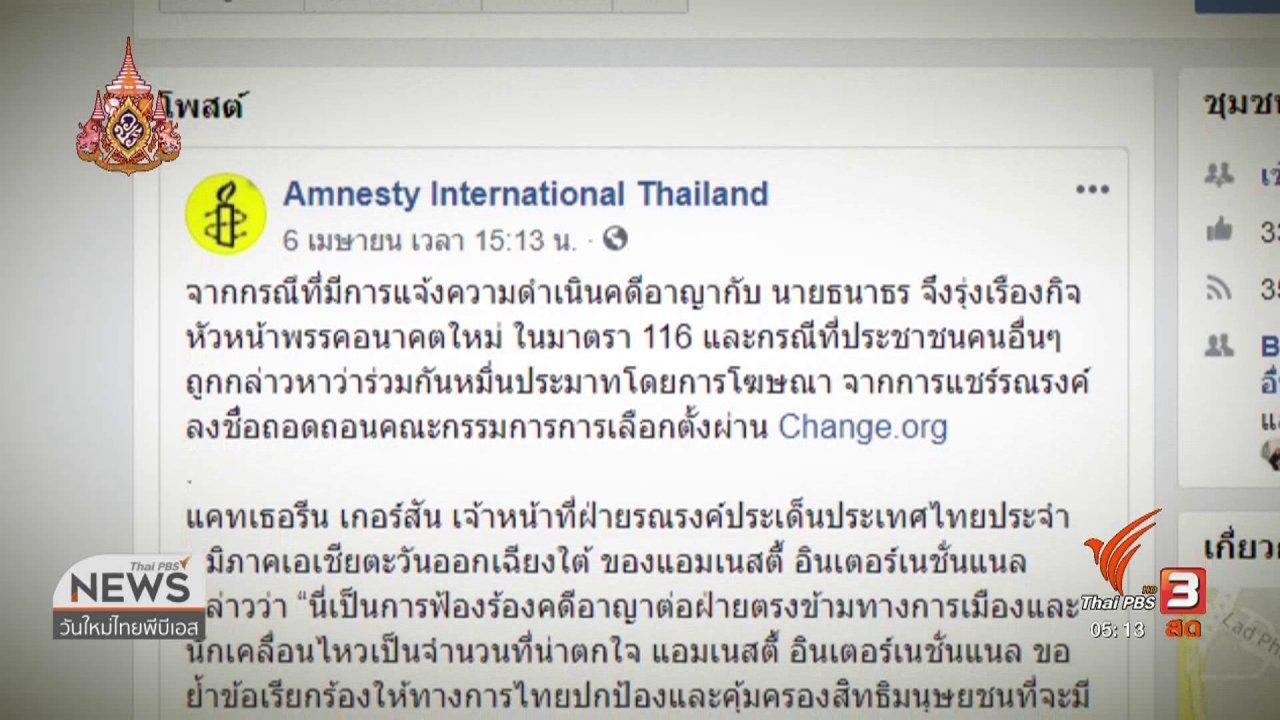 วันใหม่  ไทยพีบีเอส - คสช.ชี้แจงกระบวนการยุติธรรมไทยยึดหลักสากล
