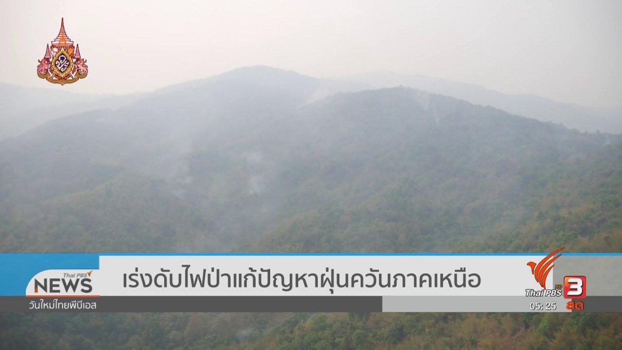 วันใหม่  ไทยพีบีเอส - เร่งดับไฟป่าแก้ปัญหาฝุ่นควันภาคเหนือ