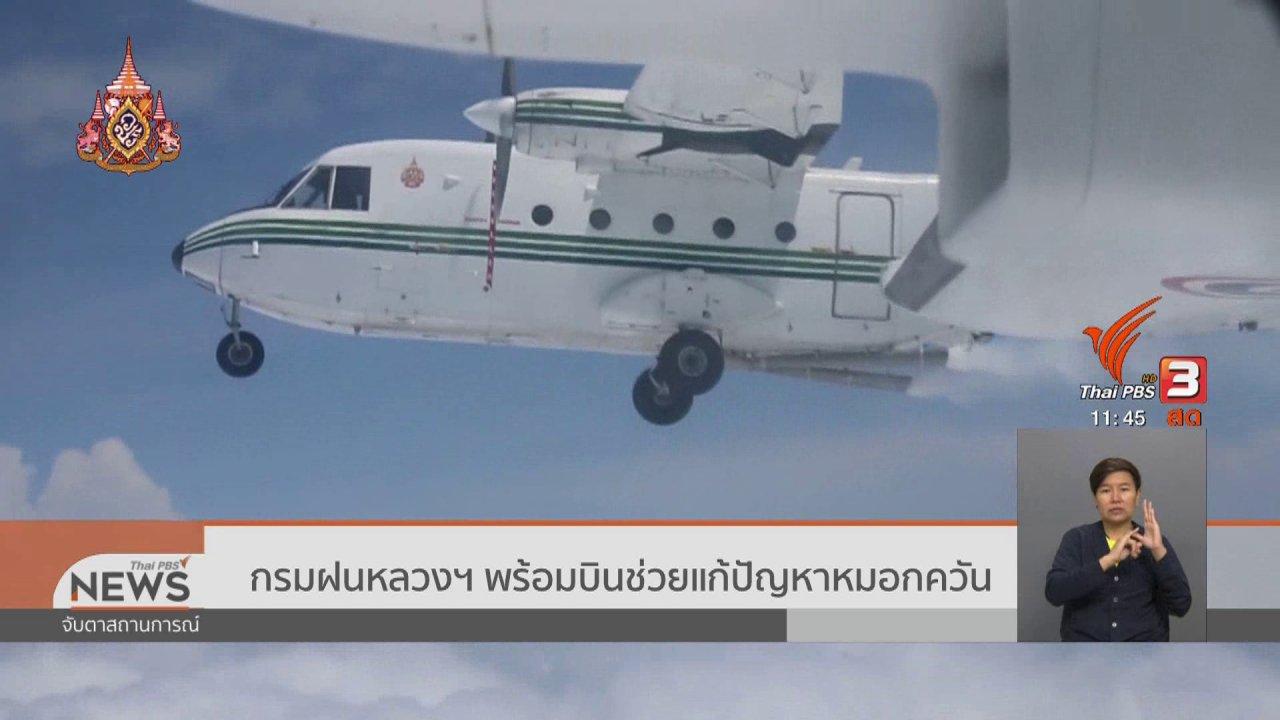จับตาสถานการณ์ - กรมฝนหลวงฯ พร้อมบินช่วยแก้ปัญหาหมอกควัน