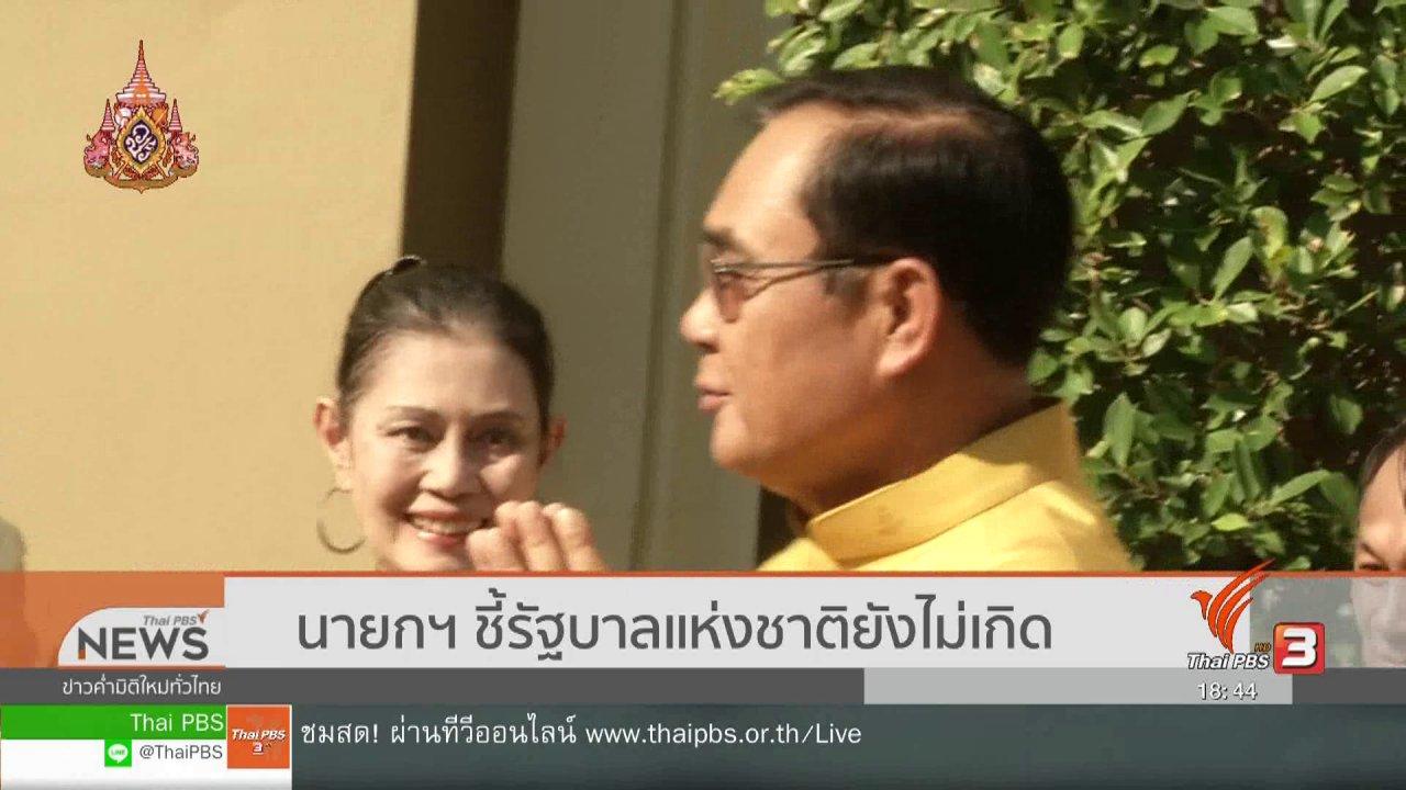 ข่าวค่ำ มิติใหม่ทั่วไทย - นายกฯ ชี้รัฐบาลแห่งชาติยังไม่เกิด