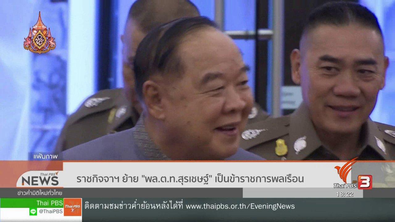 """ข่าวค่ำ มิติใหม่ทั่วไทย - ราชกิจจาฯ ย้าย """"พล.ต.ท.สุรเชษฐ์"""" เป็นข้าราชการพลเรือน"""