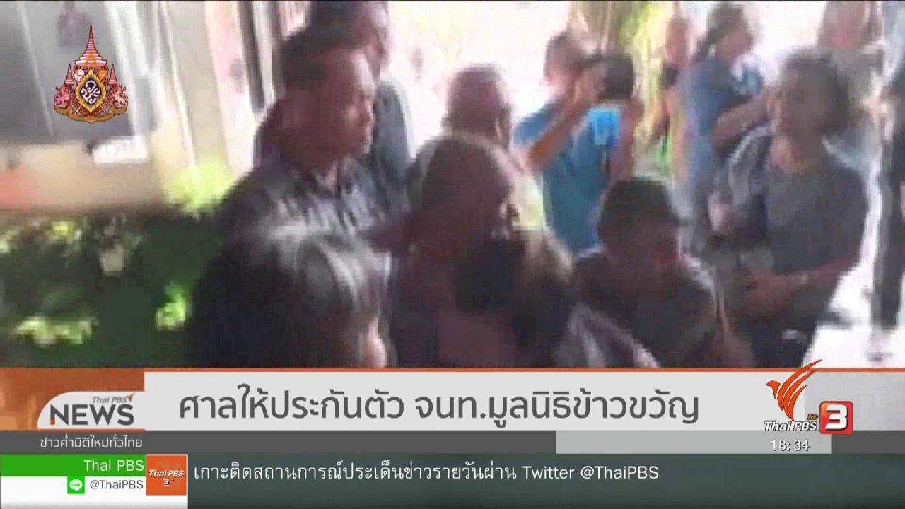 ข่าวค่ำ มิติใหม่ทั่วไทย - ศาลให้ประกันตัว จนท.มูลนิธิข้าวขวัญ