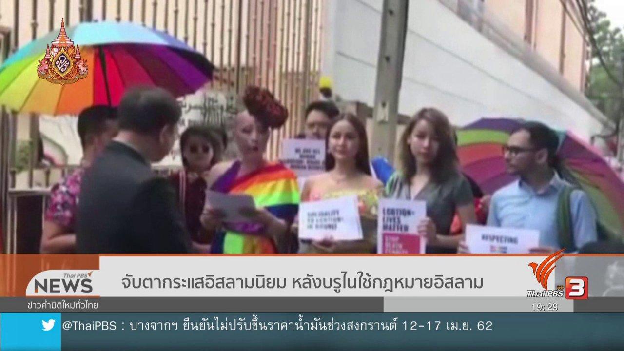 ข่าวค่ำ มิติใหม่ทั่วไทย - วิเคราะห์สถานการณ์ต่างประเทศ : จับกระแสอิสลามนิยมในอาเซียนหลังบรูไนใช้กฎหมายชารีอะห์