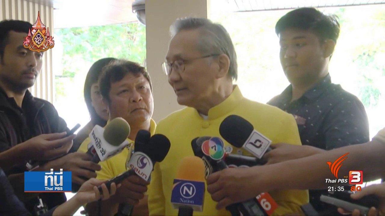 """ที่นี่ Thai PBS - """"ดอน"""" เตือนสถานทูตอย่าแทรกแซงกระบวนการยุติธรรมไทย"""