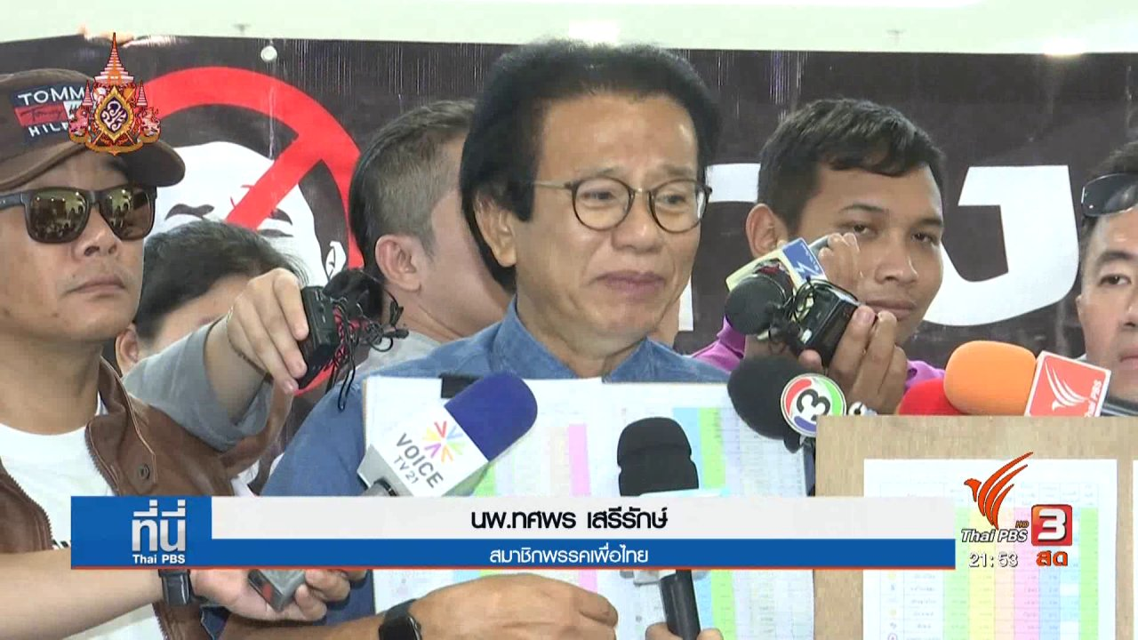 ที่นี่ Thai PBS - เสนอยื่นคำร้องต่อ กกต. แทนตั้งข้อกล่าวหา