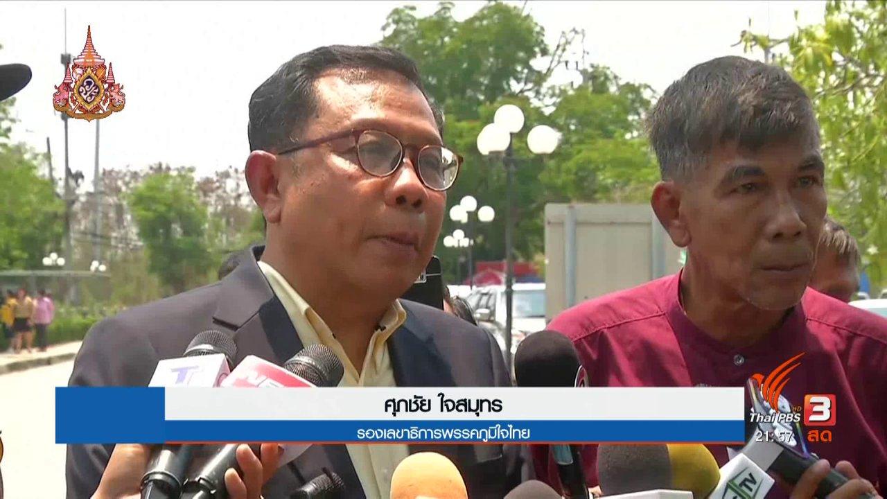 ที่นี่ Thai PBS - ปล่อยตัวเจ้าหน้าที่มูลนิธิข้าวขวัญ