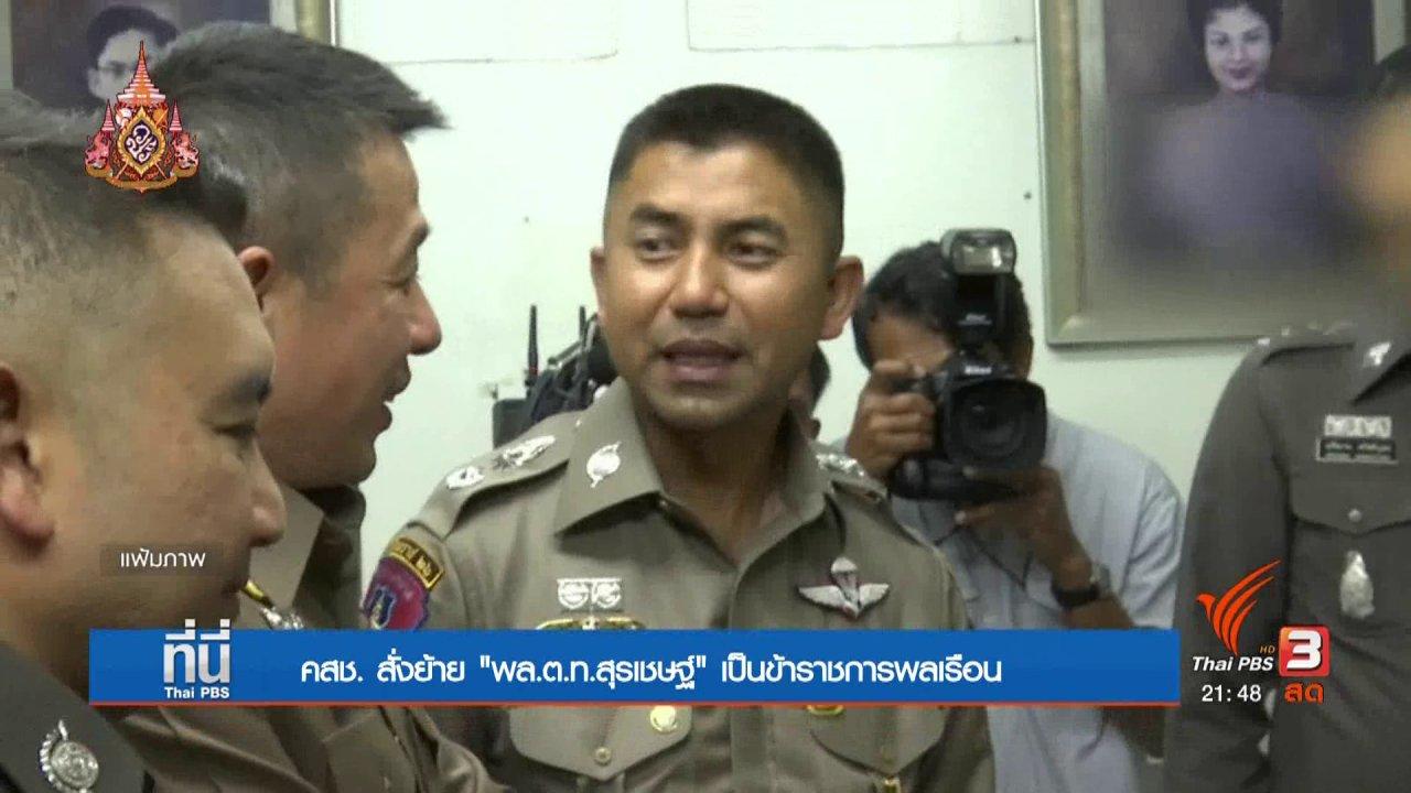 """ที่นี่ Thai PBS - คสช. ย้าย """"บิ๊กโจ๊ก"""" เป็นข้าราชการพลเรือน"""