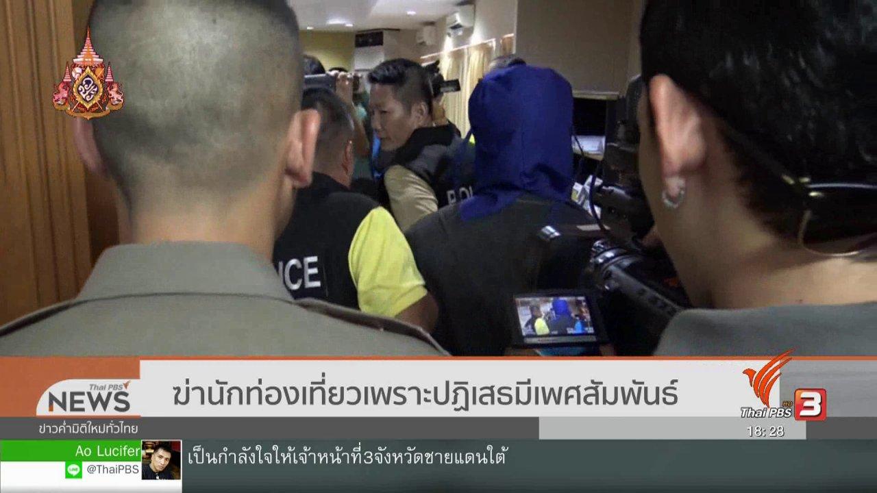 ข่าวค่ำ มิติใหม่ทั่วไทย - ฆ่านักท่องเที่ยวเพราะปฏิเสธมีเพศสัมพันธ์