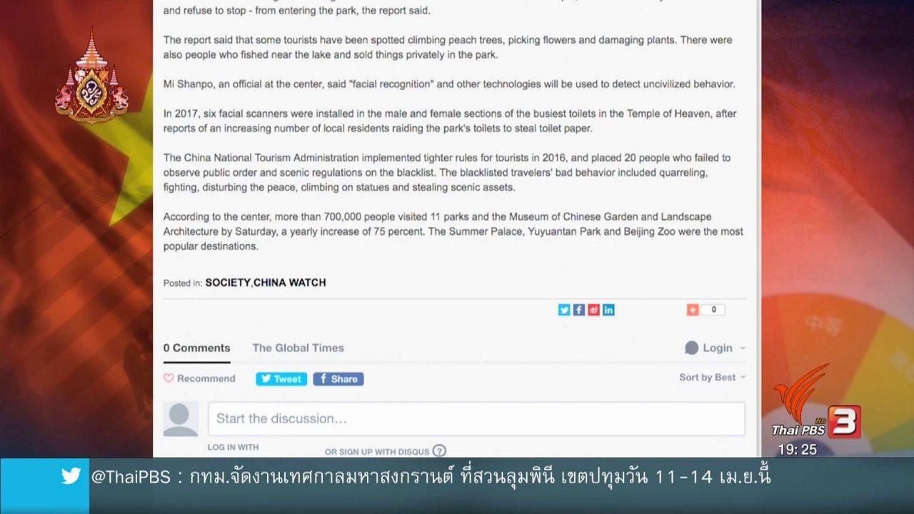 ข่าวค่ำ มิติใหม่ทั่วไทย - วิเคราะห์สถานการณ์ต่างประเทศ : จีนคุมพฤติกรรมประชาชน