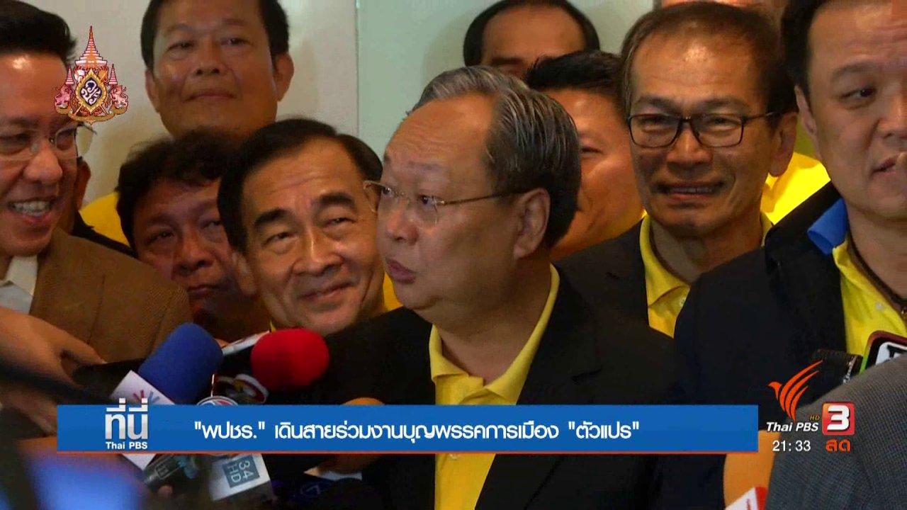 ที่นี่ Thai PBS - #พลังประชารัฐ ร่วมงานบุญ #ภูมิใจไทย