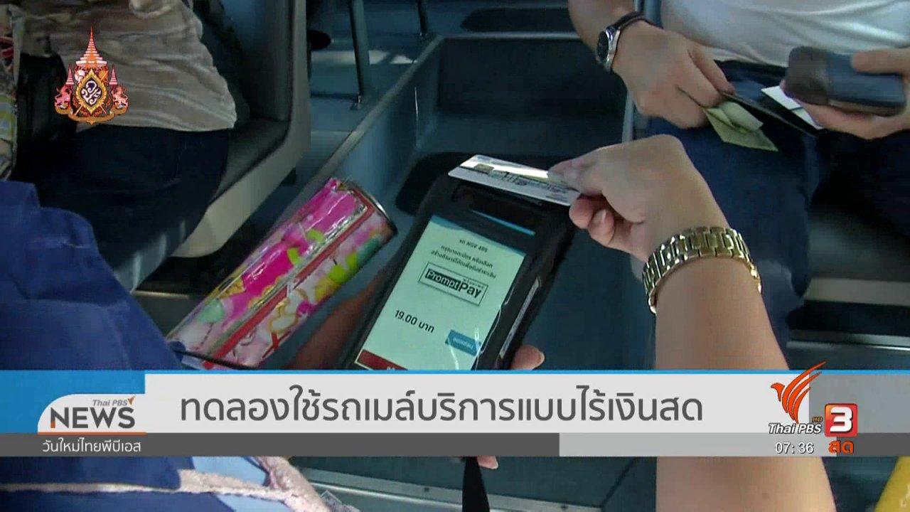 วันใหม่  ไทยพีบีเอส - ลงทุนทำกิน : ทดลองใช้รถเมล์บริการแบบไร้เงินสด