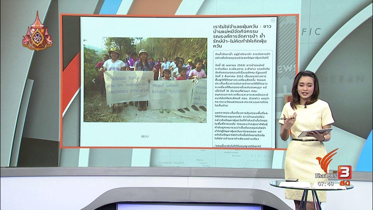 วันใหม่  ไทยพีบีเอส - C-site Report : การทำงานของเหล่าอาสาเฝ้าระวังไฟป่า