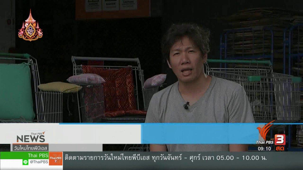วันใหม่  ไทยพีบีเอส - ประเด็นทางสังคม : วีลแชร์ไทยประดิษฐ์ จิตอาสา