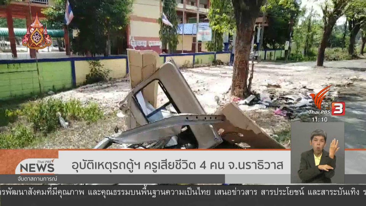 จับตาสถานการณ์ - อุบัติเหตุรถตู้ฯ ครูเสียชีวิต 4 คน จ.นราธิวาส