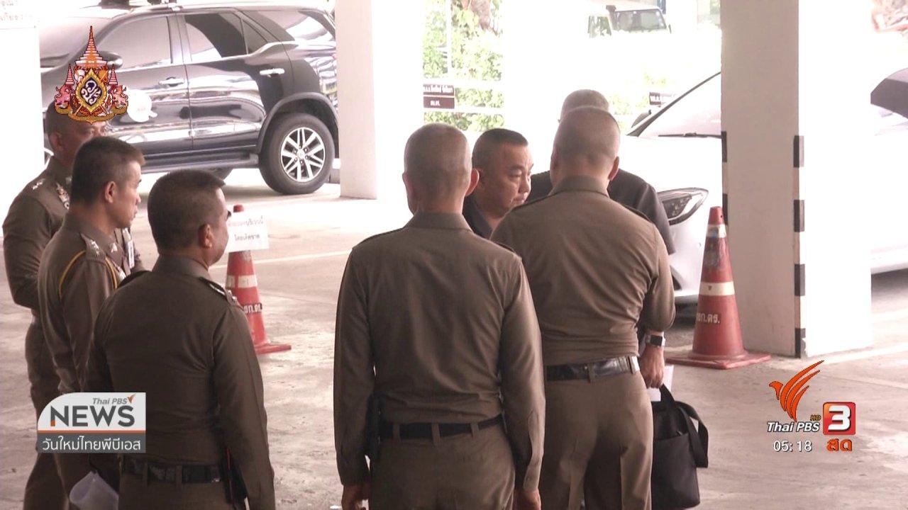 วันใหม่  ไทยพีบีเอส - โอนคดี ธนาธร จากศาลทหารไปศาลยุติธรรมได้