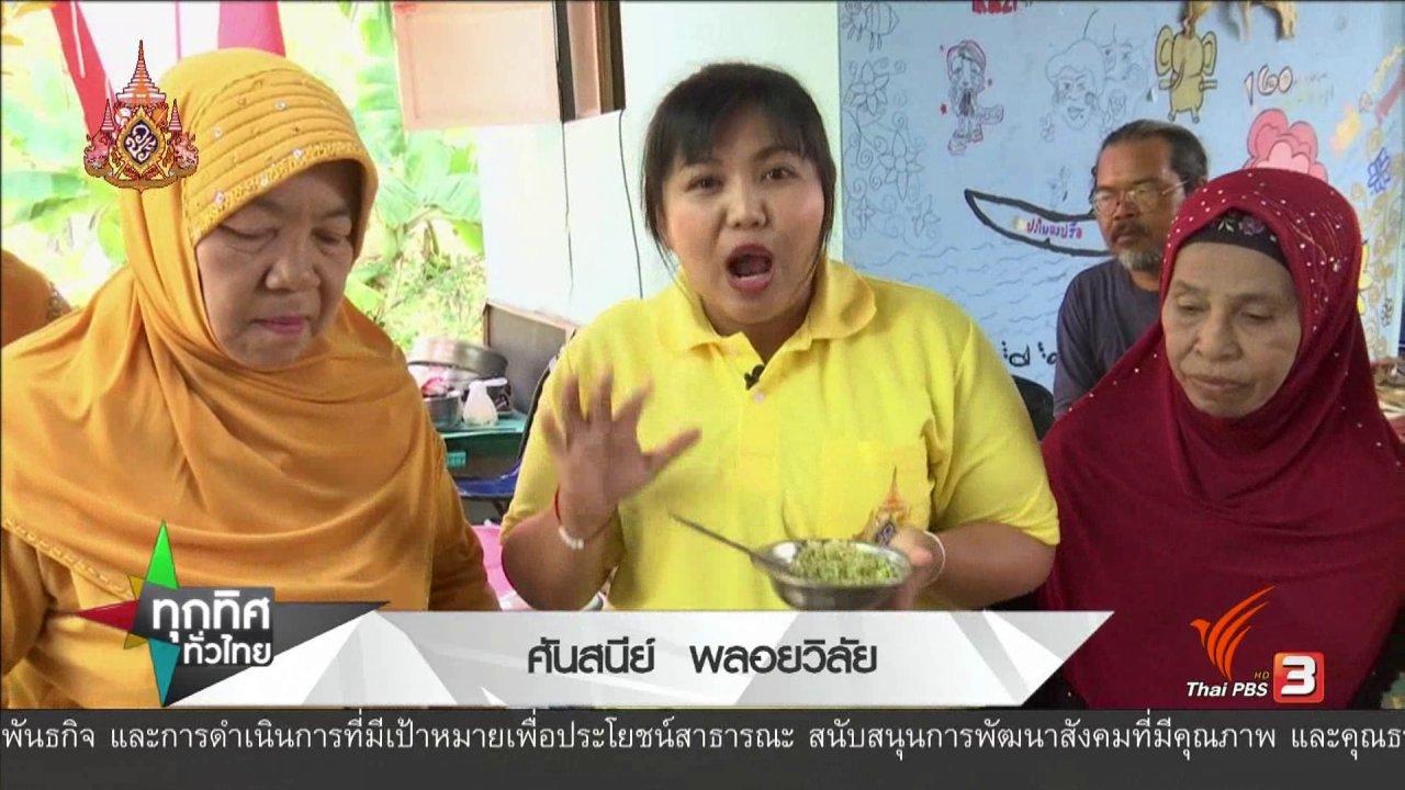 ทุกทิศทั่วไทย - ชุมชนทั่วไทย : แปรรูปปลาบูดู