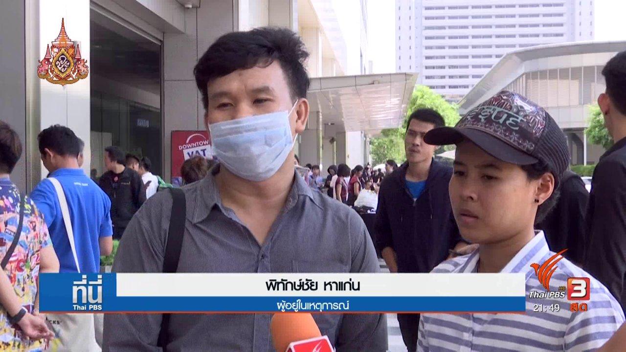 ข่าวค่ำ มิติใหม่ทั่วไทย - ระบบเตือนไฟไหม้ในอาคารสูง
