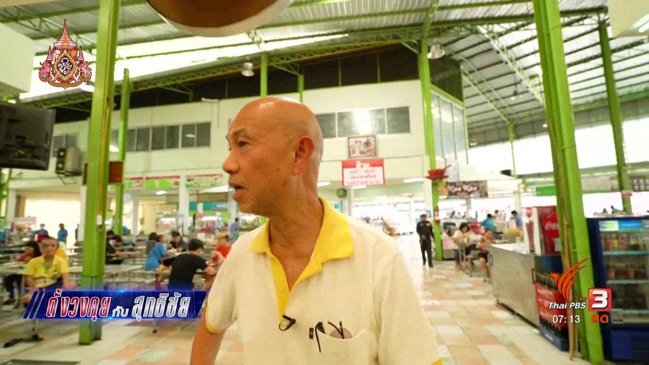 วันใหม่  ไทยพีบีเอส - ตั้งวงคุยกับสุทธิชัย : สำรวจตลาดบางขุนศรีหลังเลือกตั้ง