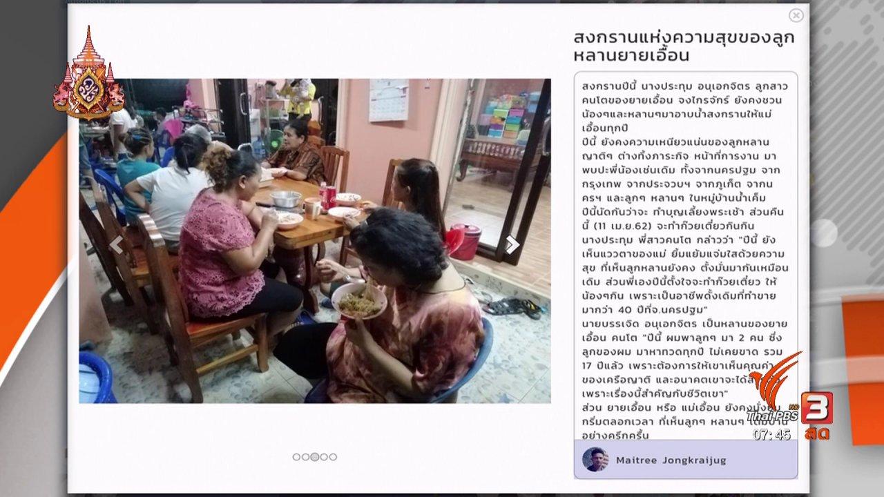 วันใหม่  ไทยพีบีเอส - C-site Report : เทศกาลสงกรานต์กลับบ้าน