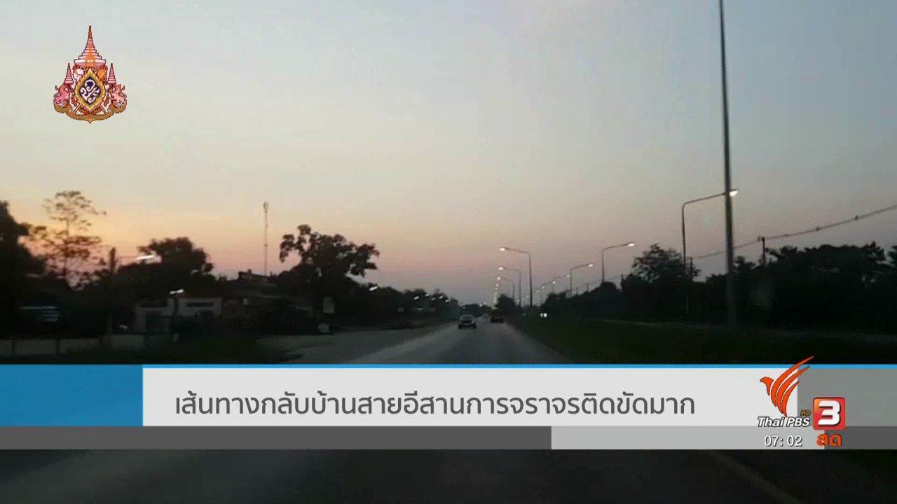วันใหม่  ไทยพีบีเอส - สงกรานต์ปลอดภัย : เส้นทางกลับบ้านสายอีสานการจราจรติดขัดมาก