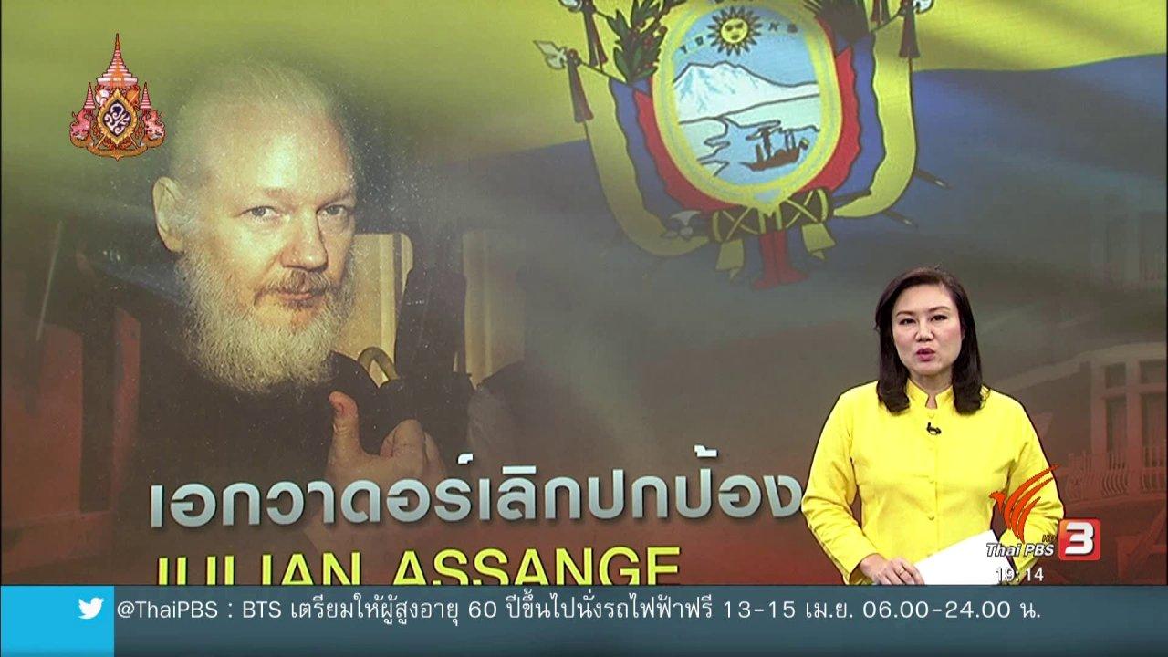 ข่าวค่ำ มิติใหม่ทั่วไทย - วิเคราะห์สถานการณ์ต่างประเทศ : สาเหตุที่เอกวาดอร์ยกเลิกสถานะผู้ลี้ภัย อาสซานจ์