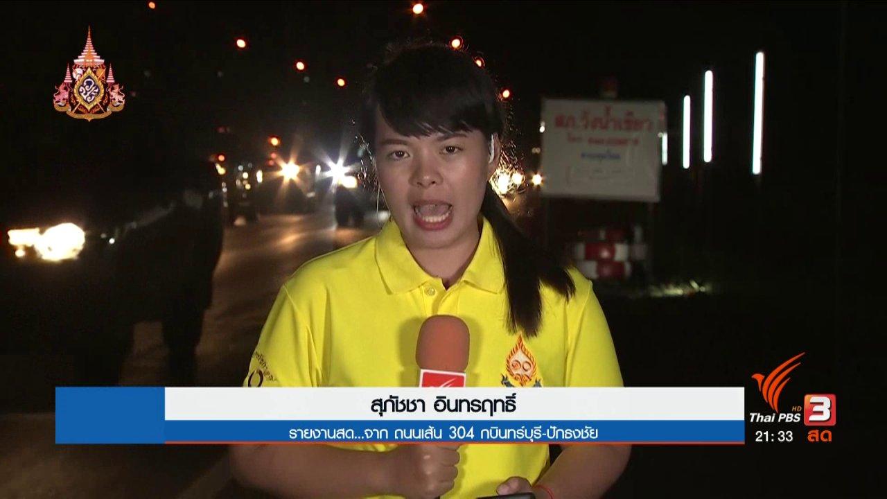 ที่นี่ Thai PBS - การจราจรบนถนนสาย 304 กบินท์บุรี - ปักธงชัย เริ่มคล่องตัว