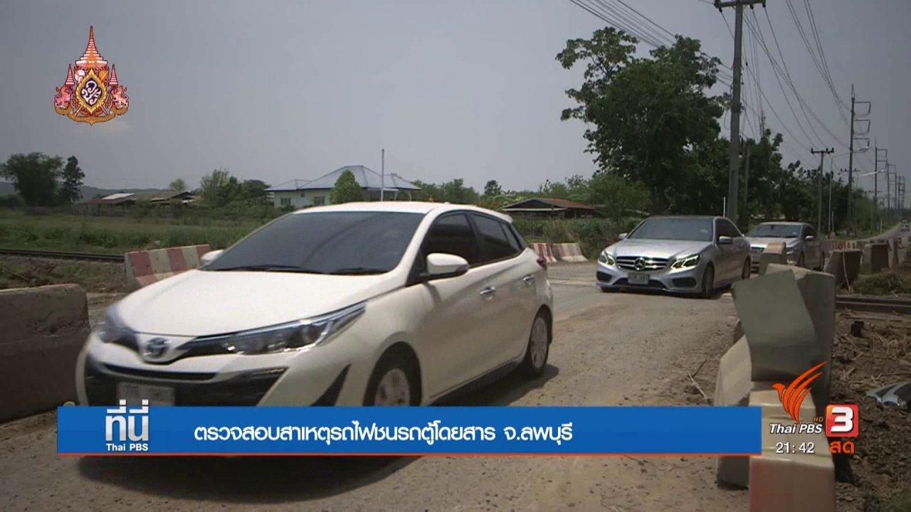 ที่นี่ Thai PBS - ตรวจสอบเหตุรถไฟชนรถตู้โดยสาร จ.ลพบุรี
