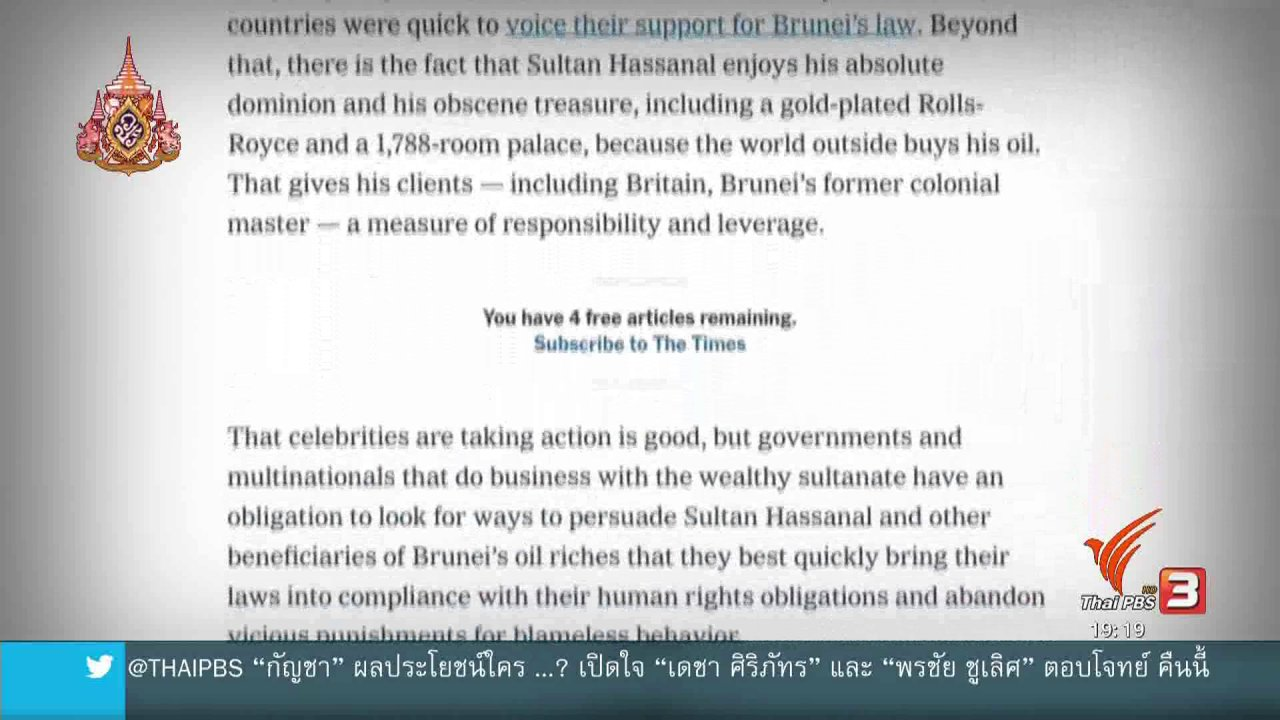 ข่าวค่ำ มิติใหม่ทั่วไทย - วิเคราะห์สถานการณ์ต่างประเทศ : มองต่างมุมกฎหมายอิสลามของบรูไน