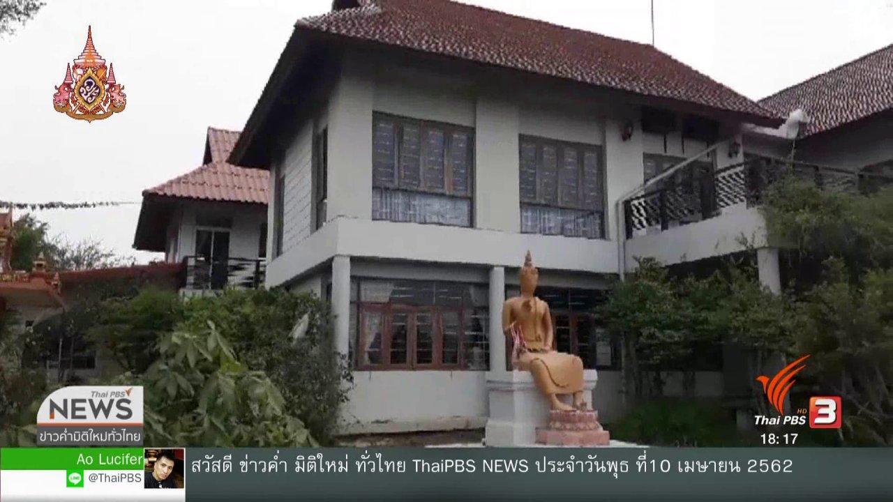"""ข่าวค่ำ มิติใหม่ทั่วไทย - """"เดชา"""" เปิดใจพร้อมใช้สิทธิ์สู้คดีกัญชา"""