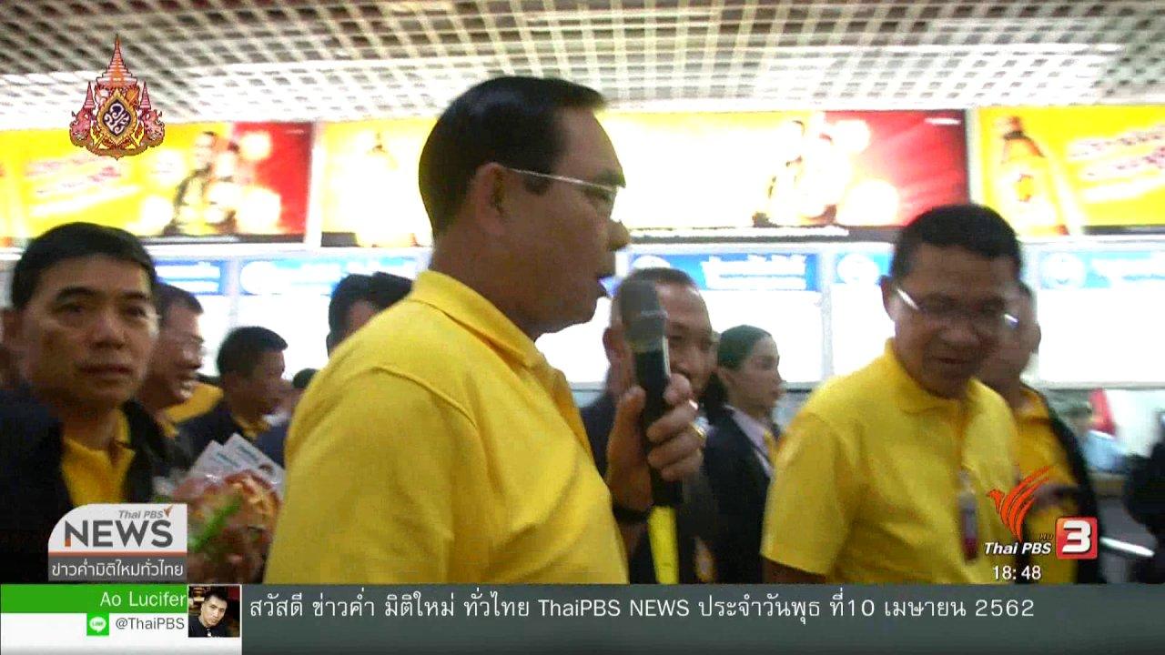 ข่าวค่ำ มิติใหม่ทั่วไทย - นายกฯ ย้ำเมาแล้วขับเกิดอุบัติเหตุติดคุกไม่มีเจรจา