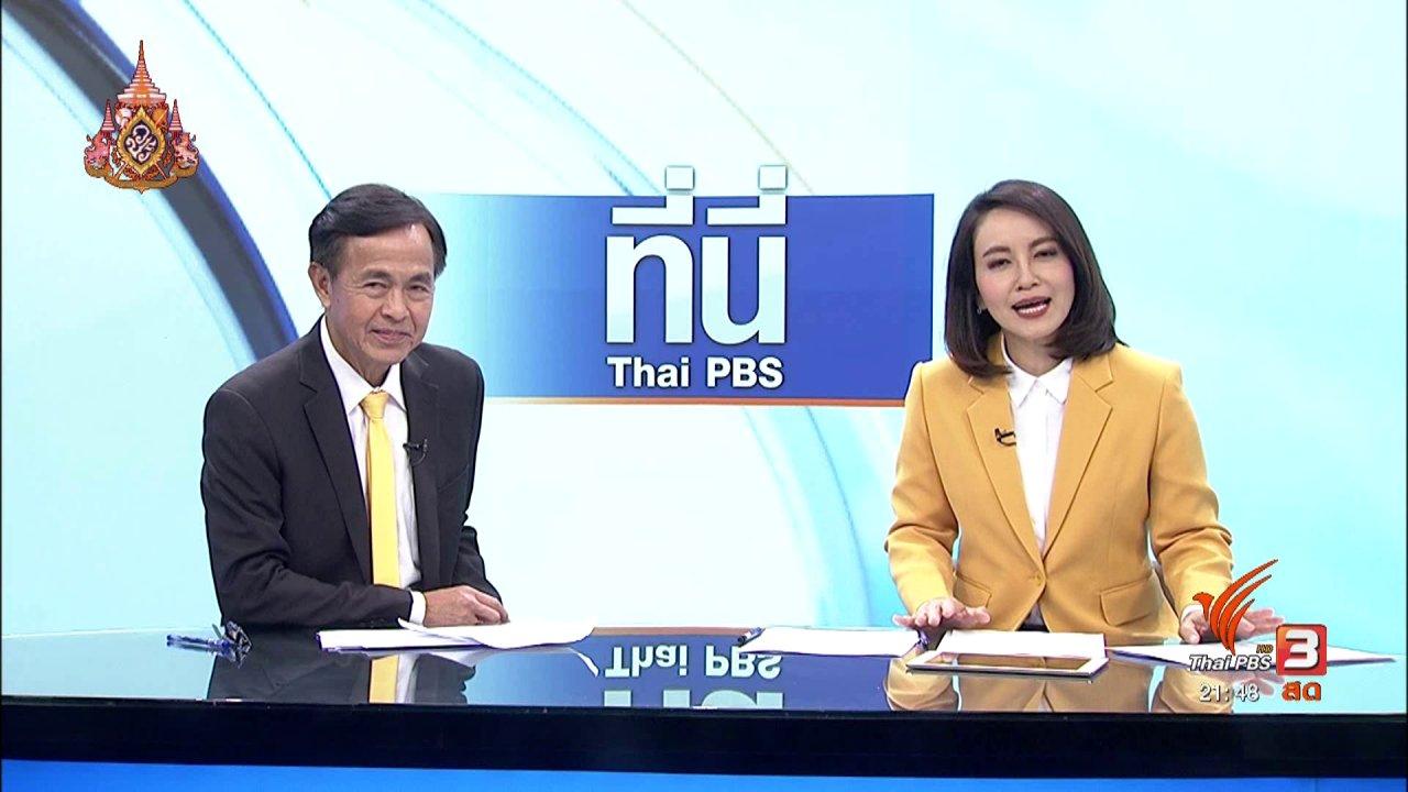"""ที่นี่ Thai PBS - 4 นายพล พร้อมหน้า รดน้ำสงกรานต์ """"พล.อ.เปรม"""""""