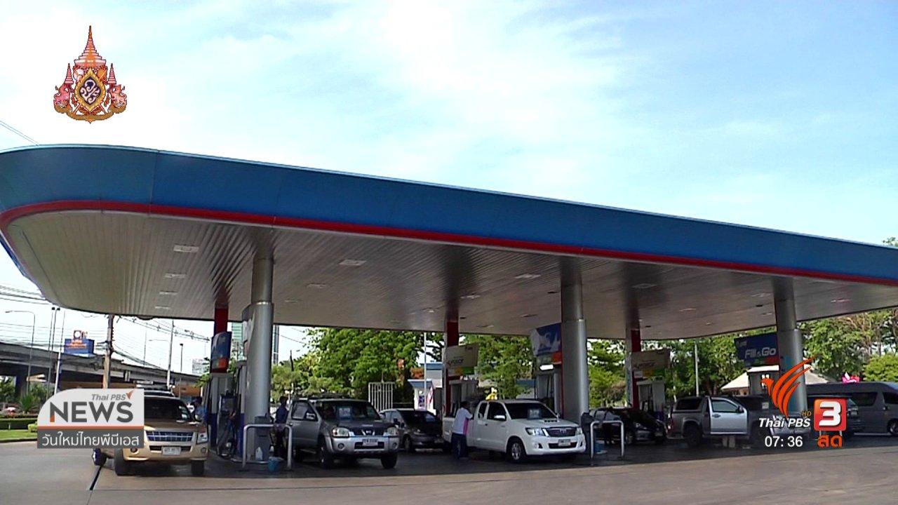 วันใหม่  ไทยพีบีเอส - ลงทุนทำกิน : ปั๊มเตรียมขายดีเซล บี 10 สำหรับรถทั่วไป พ.ค.นี้