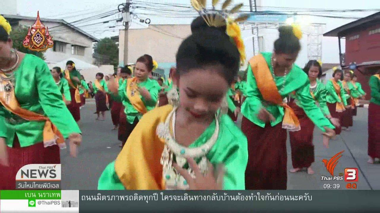 วันใหม่  ไทยพีบีเอส - สีสันทั่วไทย (11 เม.ย. 62)