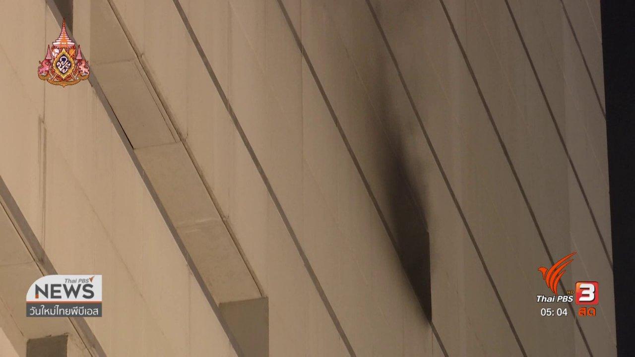 วันใหม่  ไทยพีบีเอส - พฐ.เตรียมเข้าอาคารไฟไหม้เก็บหลักฐานหาสาเหตุ