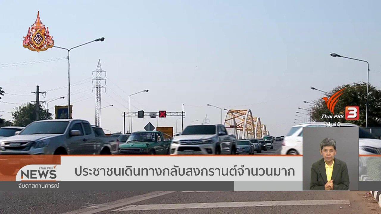 จับตาสถานการณ์ - ประชาชนเดินทางกลับสงกรานต์จำนวนมาก