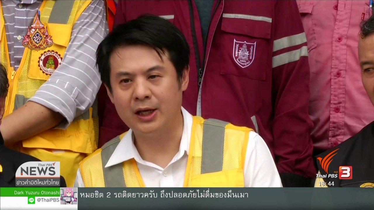 ข่าวค่ำ มิติใหม่ทั่วไทย - เจ้าหน้าที่ยังไม่ทราบสาเหตุไฟไหม้เซ็นทรัลเวิลด์
