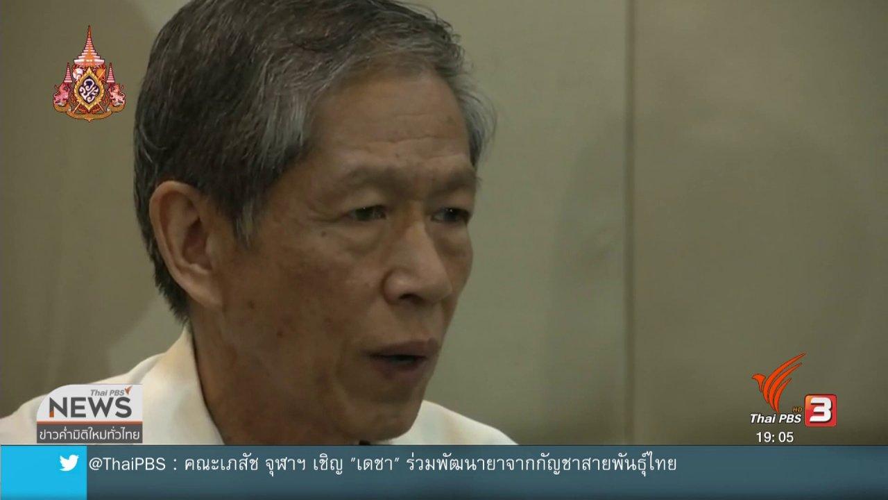 ข่าวค่ำ มิติใหม่ทั่วไทย - ป.ป.ส.ยังไม่ตั้งข้อหาประธานมูลนิธิข้าวขวัญ