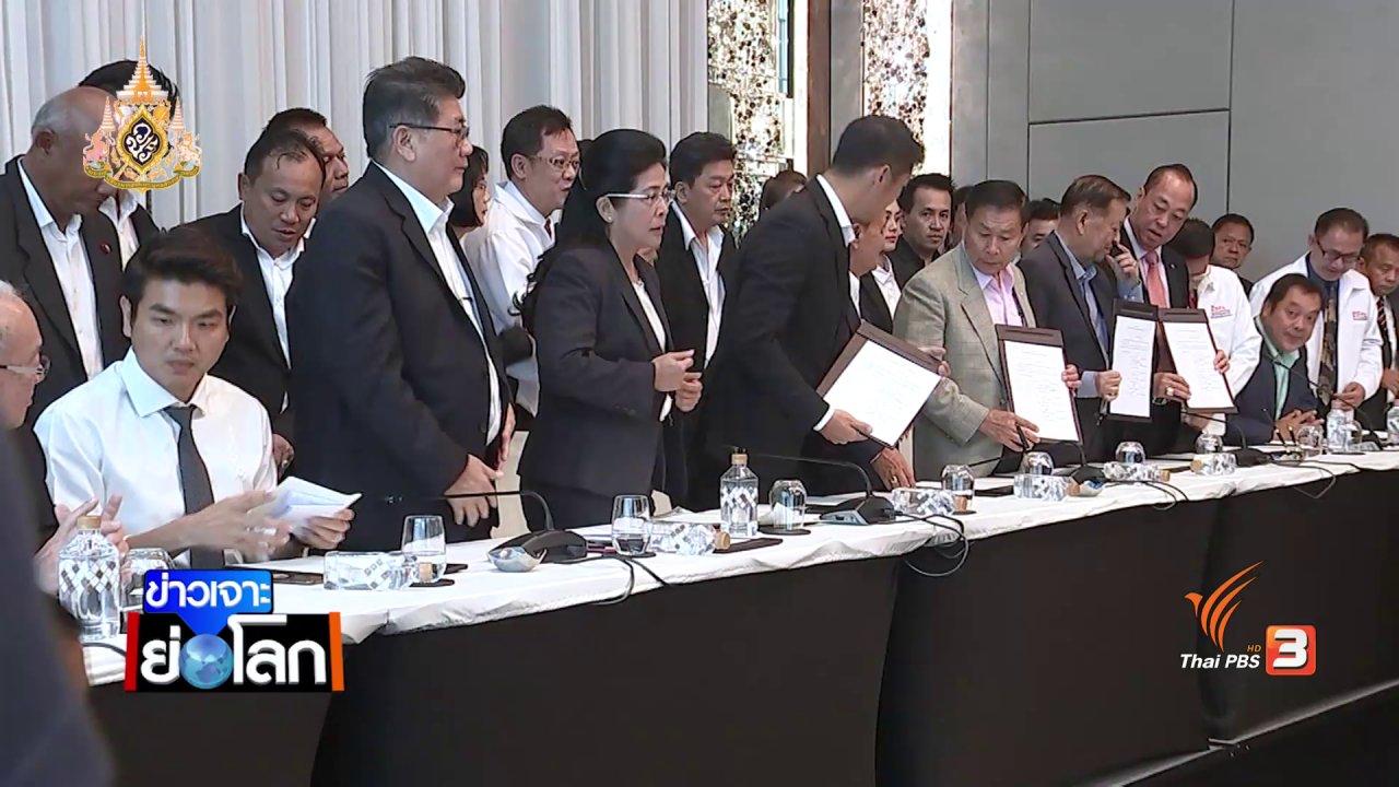 ข่าวเจาะย่อโลก - Thai PBS World คุยกับหัวหน้าพรรคอนาคตใหม่รับมือคดีความ