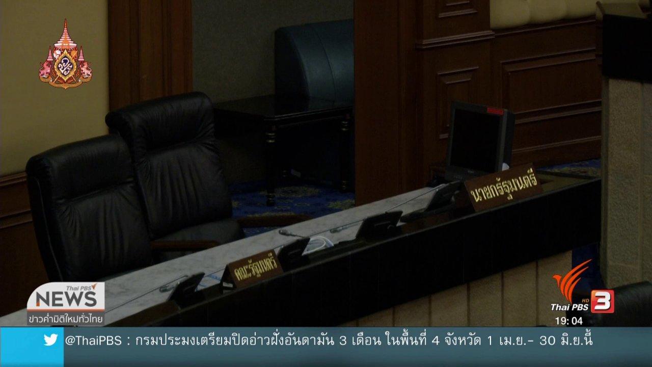 ข่าวค่ำ มิติใหม่ทั่วไทย - พลังประชารัฐค้านรัฐบาลแห่งชาติ